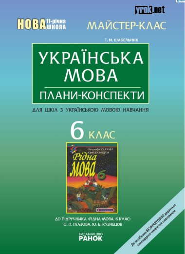 скачати безкоштовно конспекти урокв з укрансько мови 4 клас